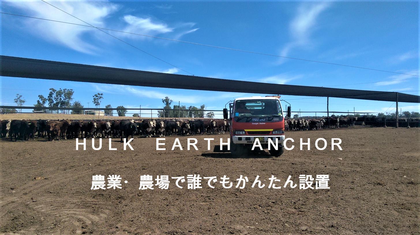 農業・農場用アンカー